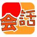102.MOJi会話: 日语会话日常聊天用语