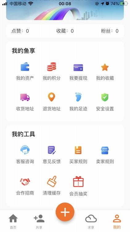 鱼享 screenshot-7