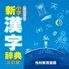デジタル 小学新漢字辞典 - iPadアプリ