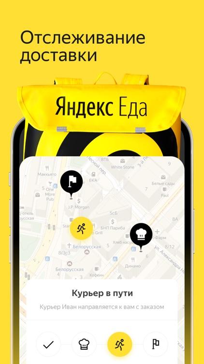 Яндекс.Еда — заказ продуктов screenshot-5