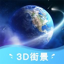 实况3D世界街景
