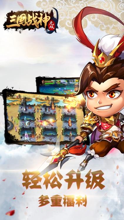 三国战神无双:三国卡牌游戏 screenshot-3