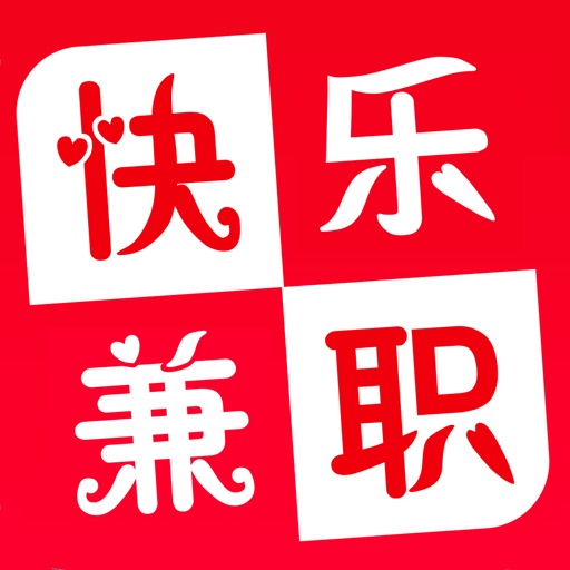 Download 快乐兼职-求职兼职网赚 free for iPhone, iPod and iPad