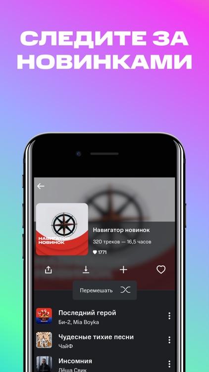 МТС Music – музыка и радио screenshot-5