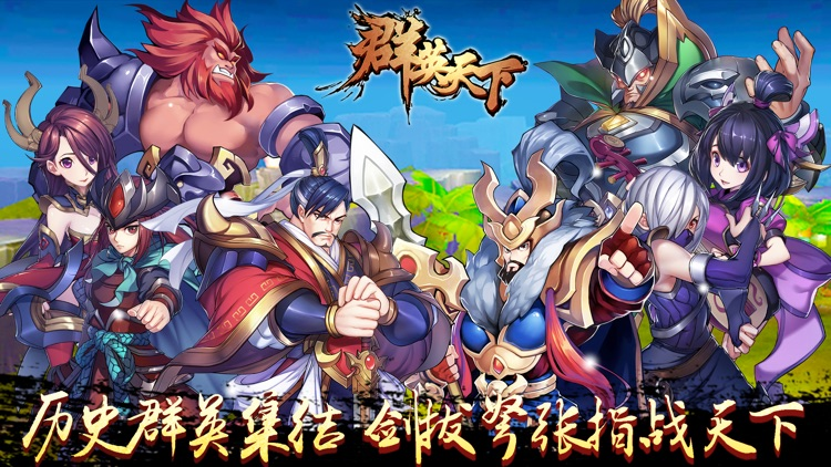 Heroes of the China
