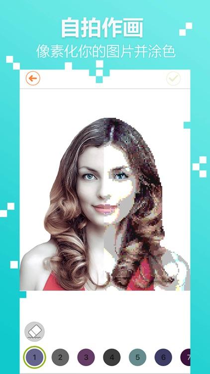 像素涂色游戏—像素数字填色画画 screenshot-3