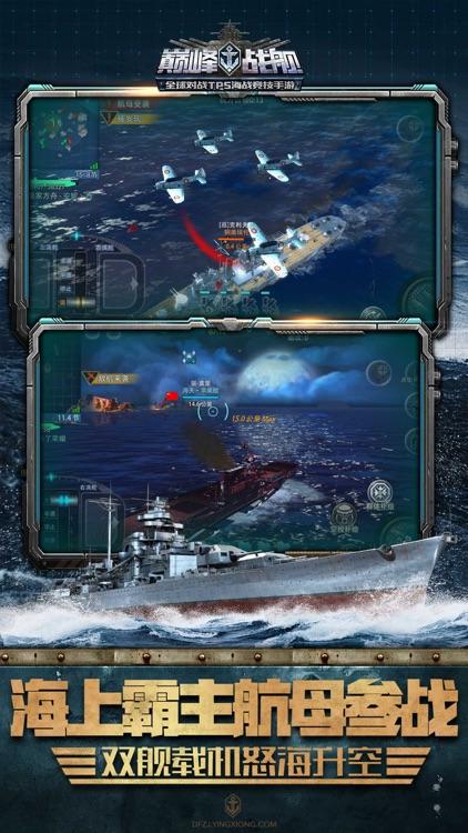 巅峰战舰-世界争霸 screenshot-3