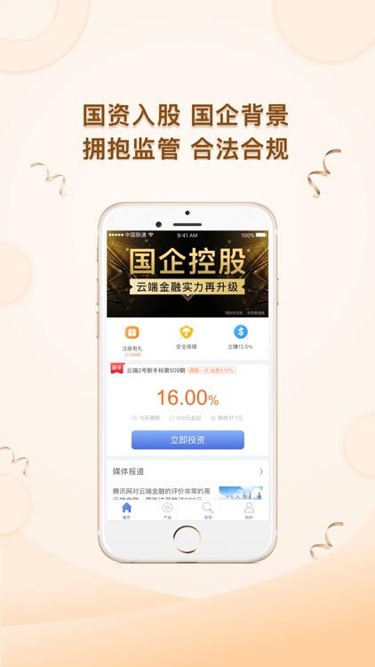 云端金融(尊享版)理财平台-理财投资收益高,安全理财 screenshot-3
