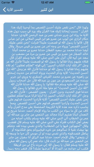 تفسير القرآن الكريم  Tafsir screenshot 4