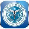 國軍新竹地區醫院