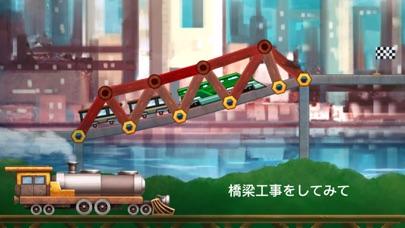 橋・作り 2: 電車のスクリーンショット1