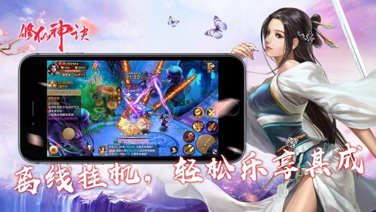 修仙神诀-全民修仙热血诛仙动作手游 screenshot-4