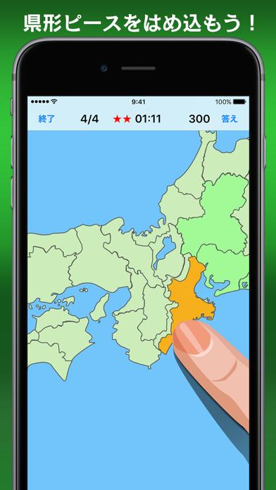 書き取り日本一周 ScreenShot4