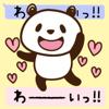 Laid-back Panda-san subdued