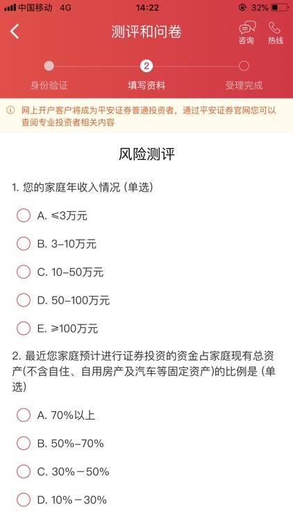 平安自助开户-炒股股票证券开户平台 screenshot-3
