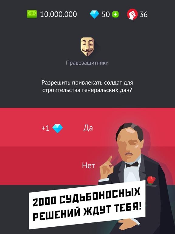 Диктатор – управляй миром Скриншоты7