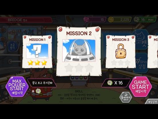 락캣(Rockcat) screenshot #3