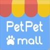 Pet Pet Mall 寵物用品速遞