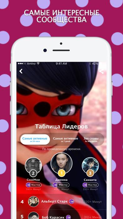 Amino для: Miraculous Ladybug-4