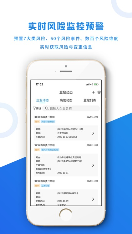 风鸟-全国企业风险信息查询平台 screenshot-5