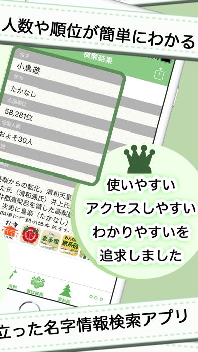 名字由来net 〜全国都道府県ランキングや家紋家系図 ScreenShot3