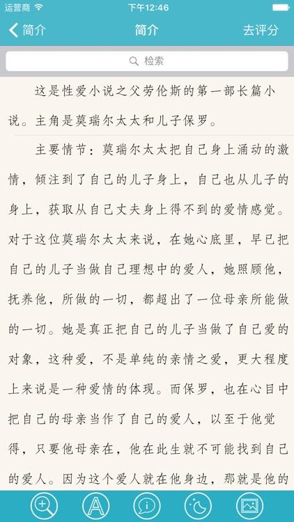 世界十大禁书(离线版) screenshot-4