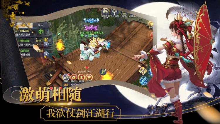 仙侠神魔录OL修仙-蜀山武侠情缘仙侠游戏 screenshot-4
