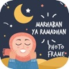 Eid Mubarak Photo Frame New