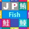 JP Fish:魚アイコン