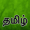 Tamil Keyboard (Mobile Keypad)
