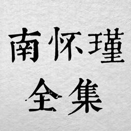 南怀瑾全集 - 简体