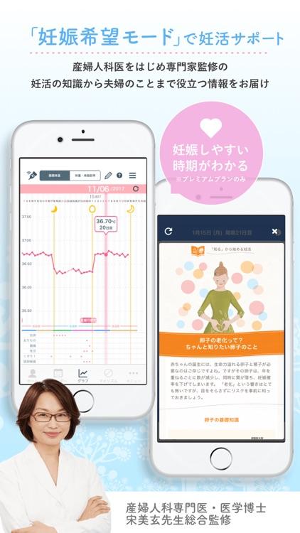 カラダのキモチ:生理/排卵日予測・基礎体温計・妊活サポート screenshot-3