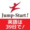 Jump-Start! 英語は39日でうま...