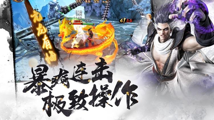 新射雕英雄传-金庸武侠MMO钜作 screenshot-4