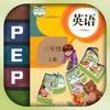 三年级英语上册-PEP小学英语人教版点读App