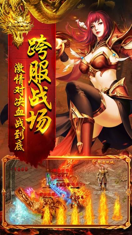 赤月沙城-一刀霸业传奇手游 screenshot-3