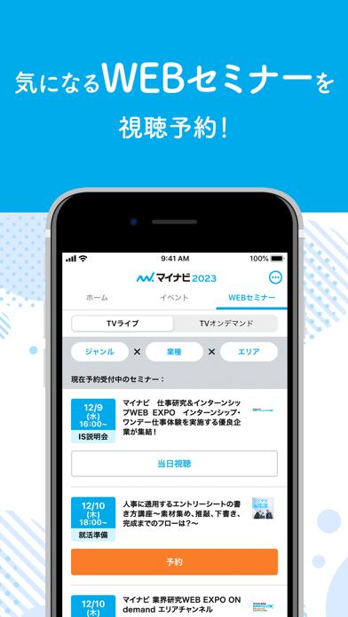 マイナビ2023 インターン情報・就職対策・就活準備アプリのおすすめ画像8