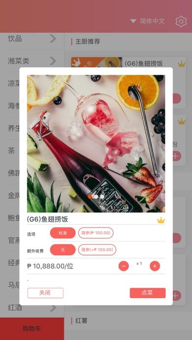 饭点点餐智能收银系统 screenshot 3