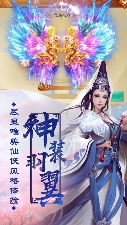 剑侠灵域-全民梦幻修仙手游 screenshot-4