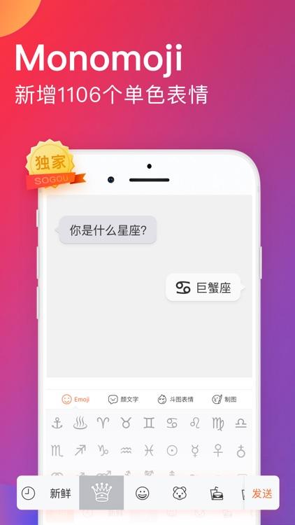 搜狗输入法-Emoji Art&Funny Sticker screenshot-3