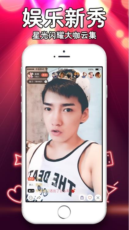 心直播-深夜美女主播直播秀场app screenshot-3