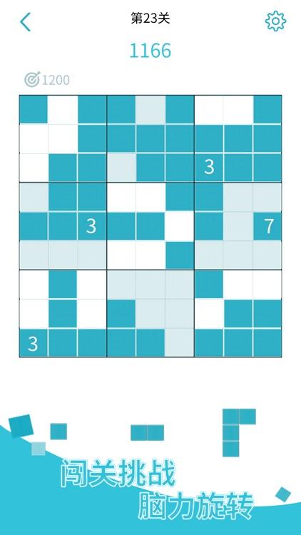 方块消消乐 - 方块爱消除九宫格大师 screenshot-3
