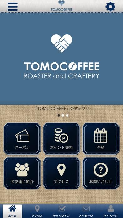 TOMOCOFFEE公式アプリのスクリーンショット2
