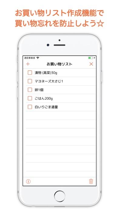 マイレシピ screenshot1