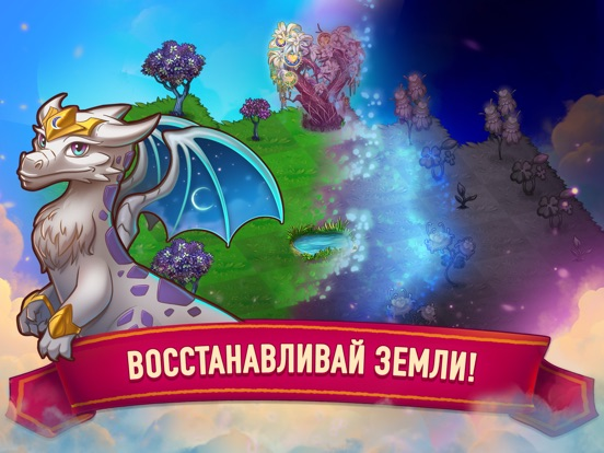 Merge Dragons! для iPad