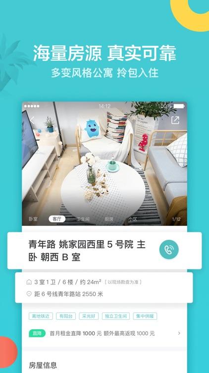 蛋壳公寓 — 亲切的租房体验来自如家般的服务 screenshot-4