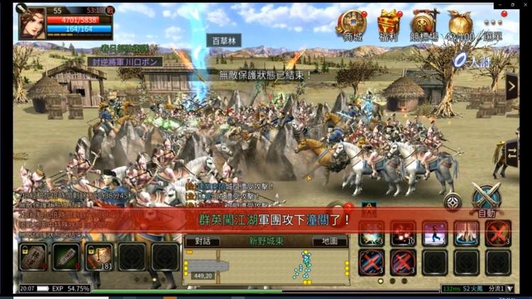 三國群英傳M screenshot-7