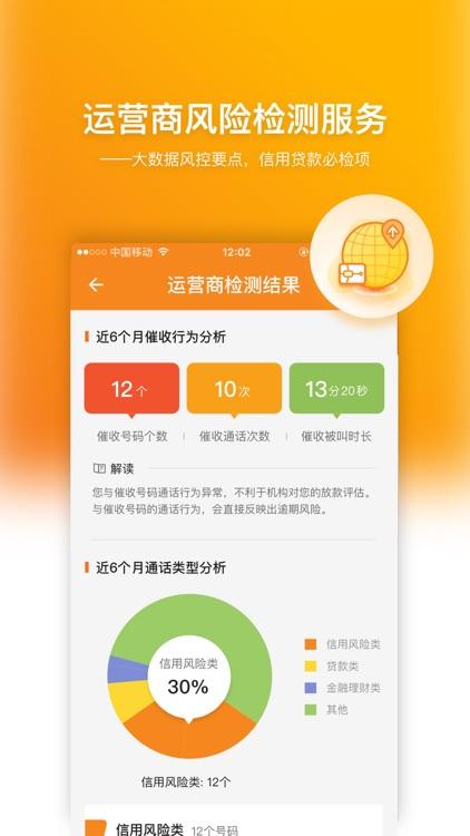 征信查询-专业信用报告查询平台 screenshot-4