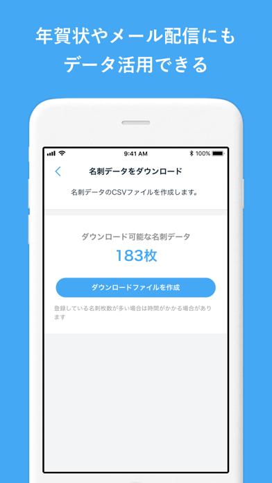 Eight - シェアNo.1名刺アプリスクリーンショット