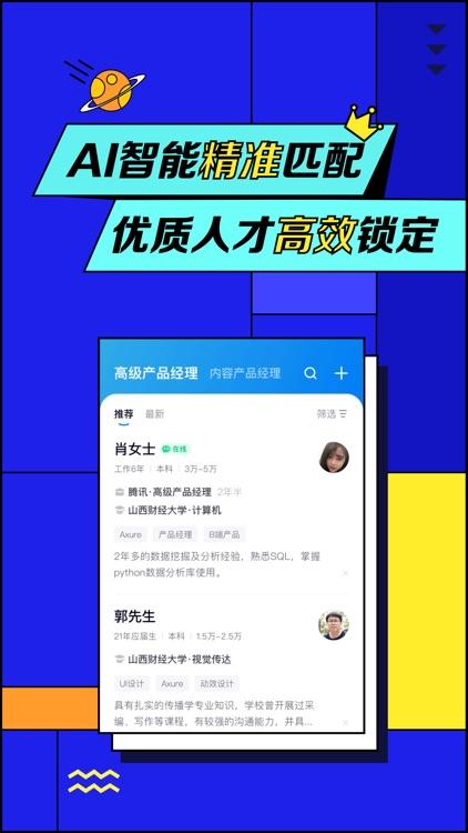 智联招聘—招聘找工作求职招人软件 screenshot-4